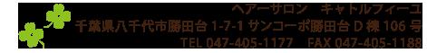 ヘアサロン キャトルフィーユ 千葉県八千代市勝田台1-7-1サンコーポ勝田台D棟106号 TEL 047-405-1177 FAX 047-405-1188